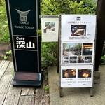 カフェミヤマ - 入り口の看板に