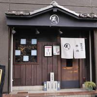 藏 - JR神戸駅湊川神社に向かって北。チサンホテルの向かい1F。