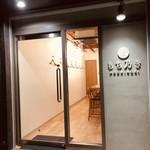 もち乃き - 店舗入り口