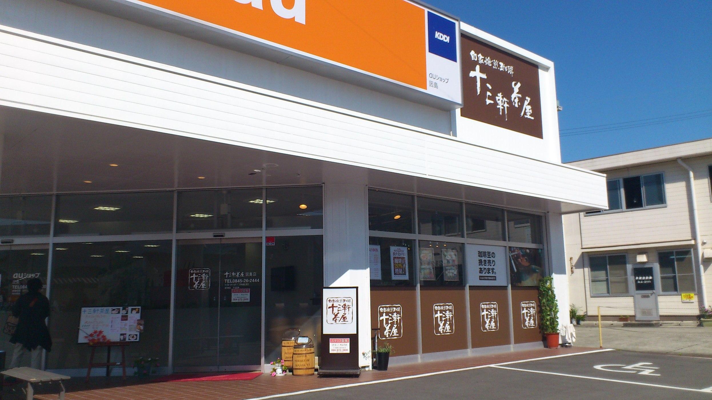 十三軒茶屋 因島店