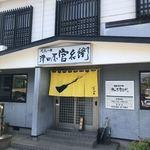 津田屋官兵衛  - 店舗外観