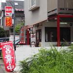 麺家 歩輝勇 - 駅の方から歩くと見えてきます。焼肉屋さんの隣(というか上)
