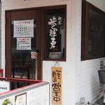 麺家 歩輝勇 - お店の入り口付近
