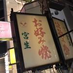 宮生 - 宮生(みやお)(大阪府大阪市北区曽根崎新地)外観