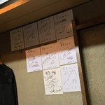 宮生 - 宮生(みやお)(大阪府大阪市北区曽根崎新地)有名人のサイン
