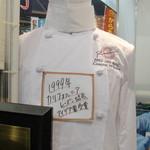 コンチェルト - 入賞記念スーツ