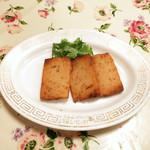 Rakushuuken - 大根餅