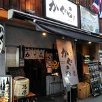 串天ぷらと日本酒バル かぐら - 店頭