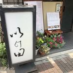 いけ田 -