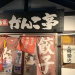 味噌家 がんこ亭 -