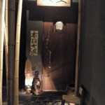 魚籠 - 少し暗めの玄関 低い入口