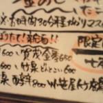 魚籠 - 広島 日本酒