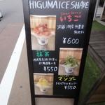 ヒグマドーナッツ - かき氷メニュー