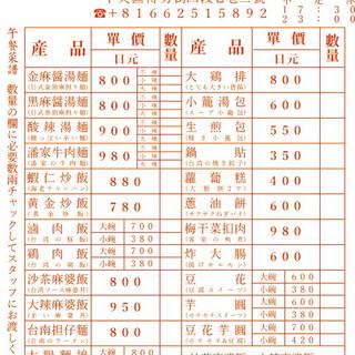 大阪の台灣。パスポートもエアチケットも要らない胃袋台灣小旅行