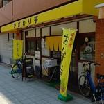 ひまわり亭 - 店 外観の一例 2019年07月