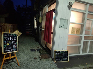 クロミケ堂 - 新寺通り沿いミャ