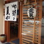 美松 - (2019/06)外観