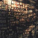 福住 - お店入り口の壁には、メニューがぎっしりと書いてありました