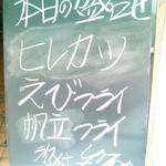Guriruchiyoda - メニュー看板②