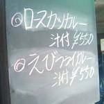 Guriruchiyoda - メニュー看板③