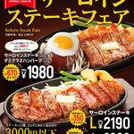 【8月東京限定】限界価格への挑戦!ステーキの王様『サーロインステーキフェア―』