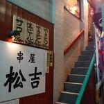 串屋松吉 - お店は中二階。