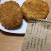 つよしのコロッケ本舗 - 料理写真: