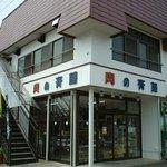肉の斎藤 味斎 - 肉の斎藤の外観です。この2階が「味斎」です。