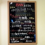 たん焼 BAN - この日のおすすめメニュー