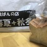 食ぱんの店 春夏秋冬 - 料理写真:パン・ド・ミー(角)