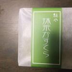 11271717 - 抹茶カステラ(150円)