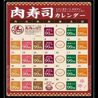 CHECK!お得な肉寿司カレンダー♪