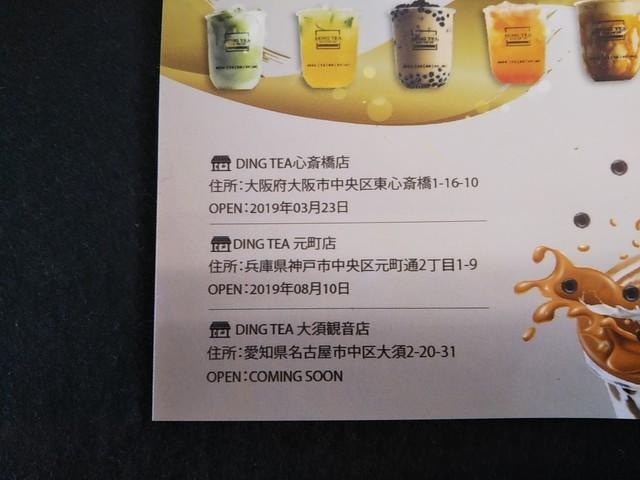 DING TEA(ディンティー) 元町店 2019年8月10日オープン