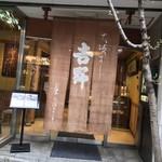 吉野鯗 - 吉野鯗(よしのすし)(大阪府大阪市中央区淡路町)暖簾