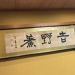 吉野鯗 - 吉野鯗(よしのすし)(大阪府大阪市中央区淡路町)店内
