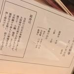 吉野鯗 - 吉野鯗(よしのすし)(大阪府大阪市中央区淡路町)メニュー