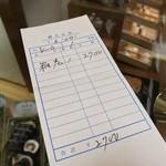 吉野鯗 - 吉野鯗(よしのすし)(大阪府大阪市中央区淡路町)伝票