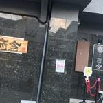 112718405 - 麺や而今(じこん)(大阪府大東市灰塚)外観