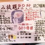 11272169 - 飲み放題メニュー①