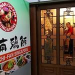 Hainanchifan - 2階の店への入口