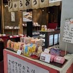 柳櫻堂 - 商店街にあります