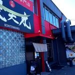 赤麺 梵天丸 - 店舗外観