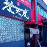 赤麺 梵天丸 - 店舗入口