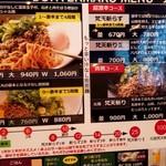 赤麺 梵天丸 - メニュー