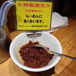 らーめん バリ男 - 自家製唐辛子