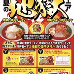 山岡家山形西田店 - キャンペーン