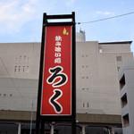 ROKU KANDA - ろく本店