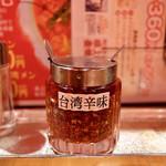 TAIWAN CAFE&BAR 台湾ケンタ - 台湾辛味