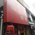 中国家庭料理 皆来 - 外観