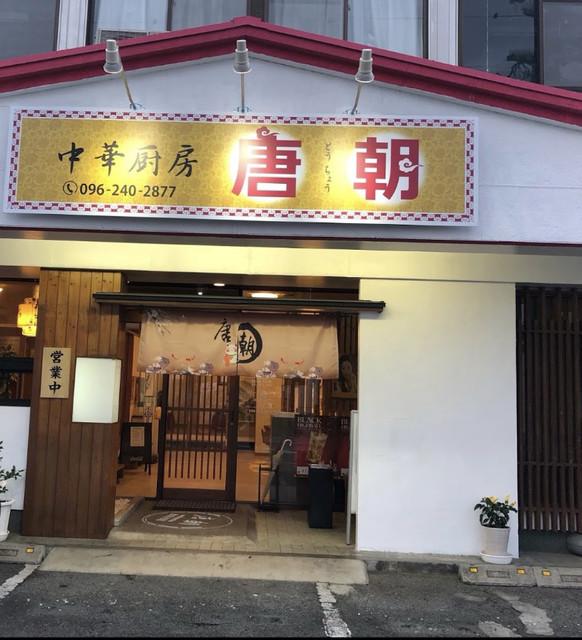 中華厨房 唐朝 - 田崎橋/中華料理 [食べログ]
